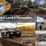 Land Cruiser Land в Лужниках: 65 лет на вершине