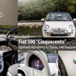 Fiat 500: храбрый портняжка из Турина или хождение за три моря