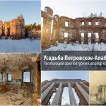 Усадьба Петровское-Алабино. Погибающий архитектурный шедевр.