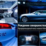 Презентация Volvo S90. Рождение совершенства.