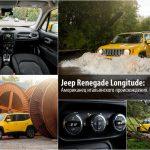 Jeep Renegade: итальянец американского происхождения. Или наоборот.