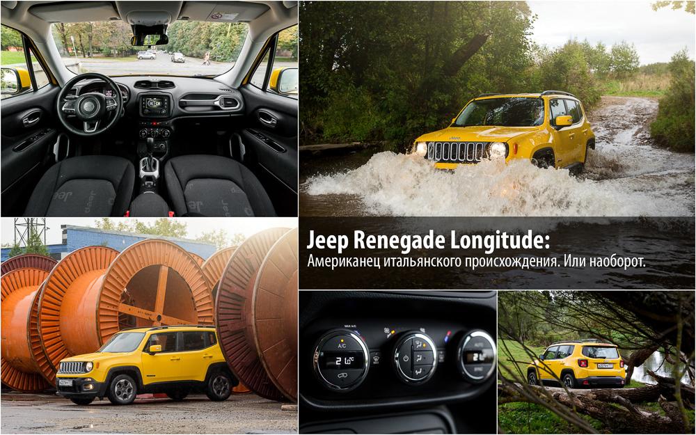 Jeep Renegade тест драйв обзор