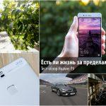 Huawei P9: есть ли жизнь за пределами iOS?