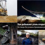 Как в Амурской области добывают уголь открытым способом?