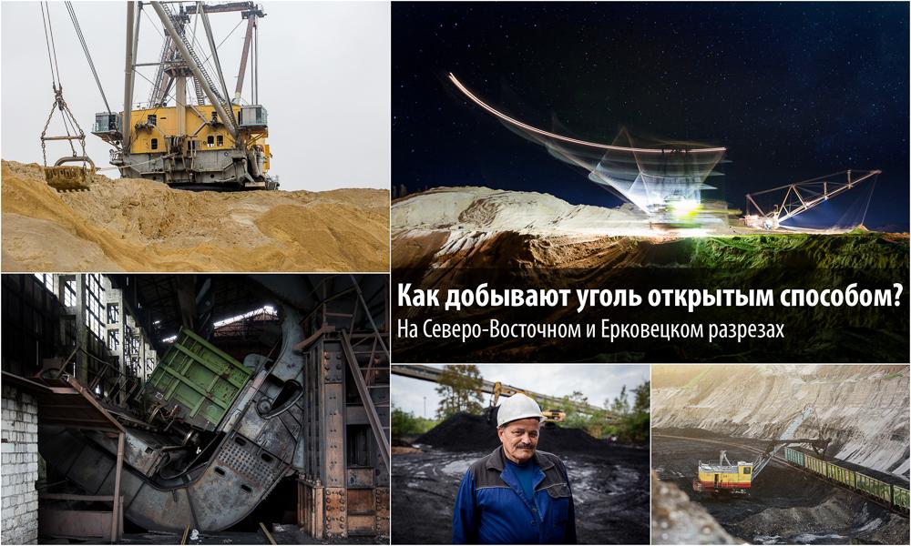Русский уголь Амурская область добыча Ерковецкий разрез