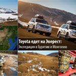 Toyota едет на Эверест: Экспедиция по Бурятии и Монголии