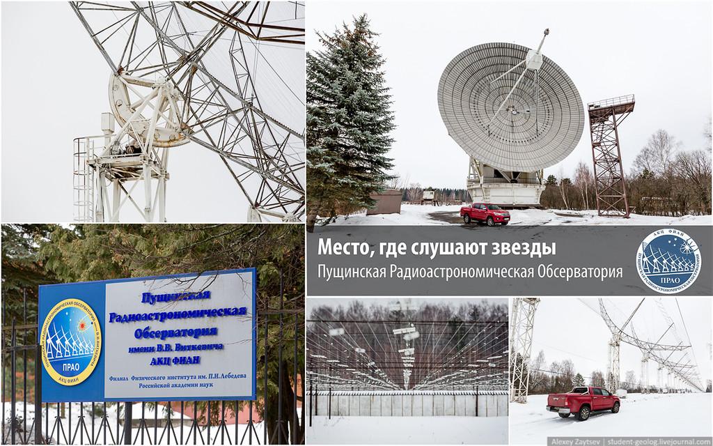 обсерватория пущино, ПРАО, пущинская обсерватория, астрономия, как устроена обсерватория