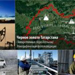 """Этнографическая фотоэкспедиция """"Черное золото Татарстана"""""""