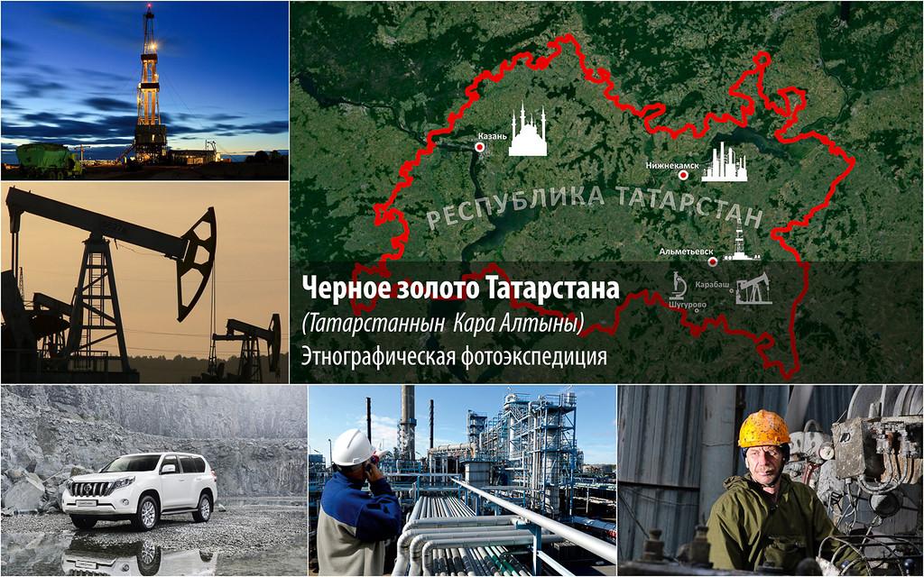 татнефть, как добывают нефть, бурение, Татарстан, экспедиция, Россия, как это сделано, как бурят скважины