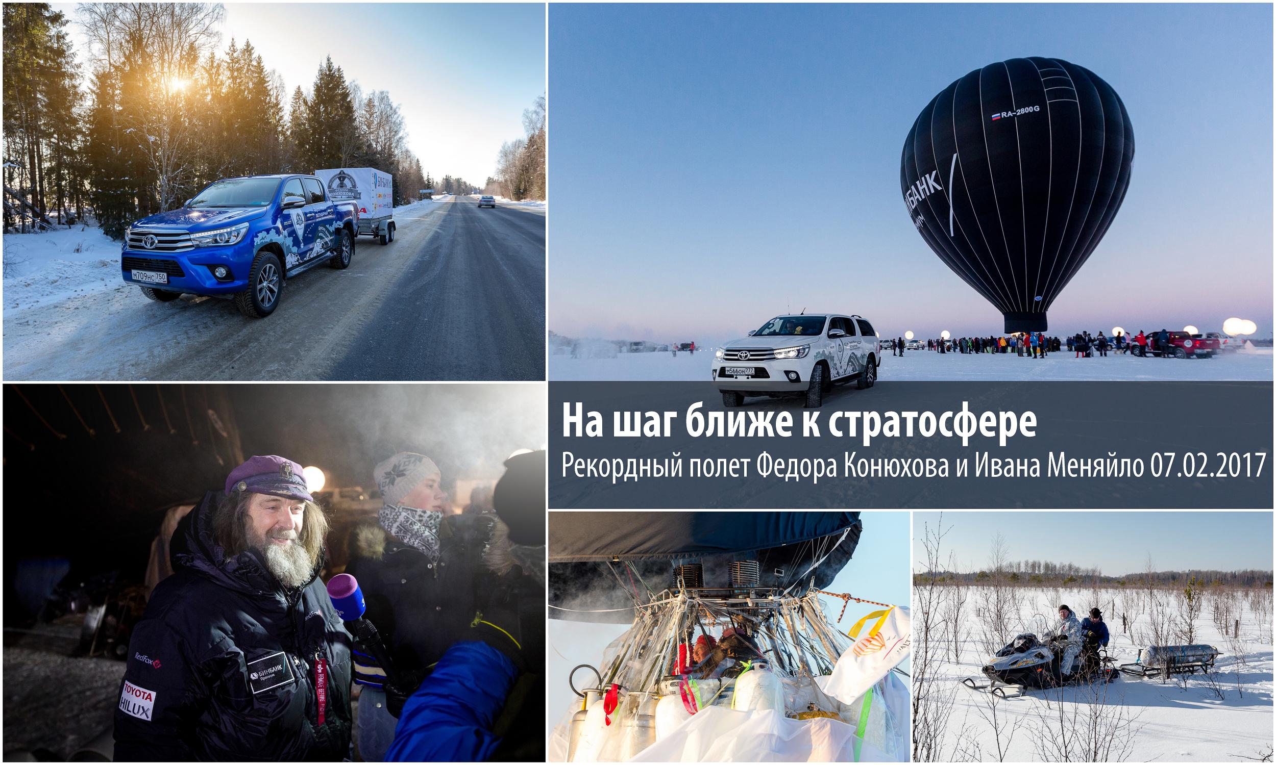 Федор Конюхов, Иван Меняйло, рекорд, воздушный шар