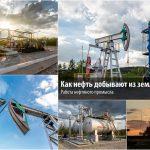 Как добывают нефть? Работа нефтяного промысла