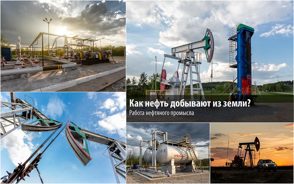 как добывают нефть татнефть татарстан альметьевск