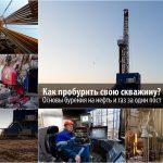 Как стать нефтяным олигархом?