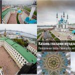 Казань глазами муэдзина. Панорамные виды с минарета мечети Кул-Шариф