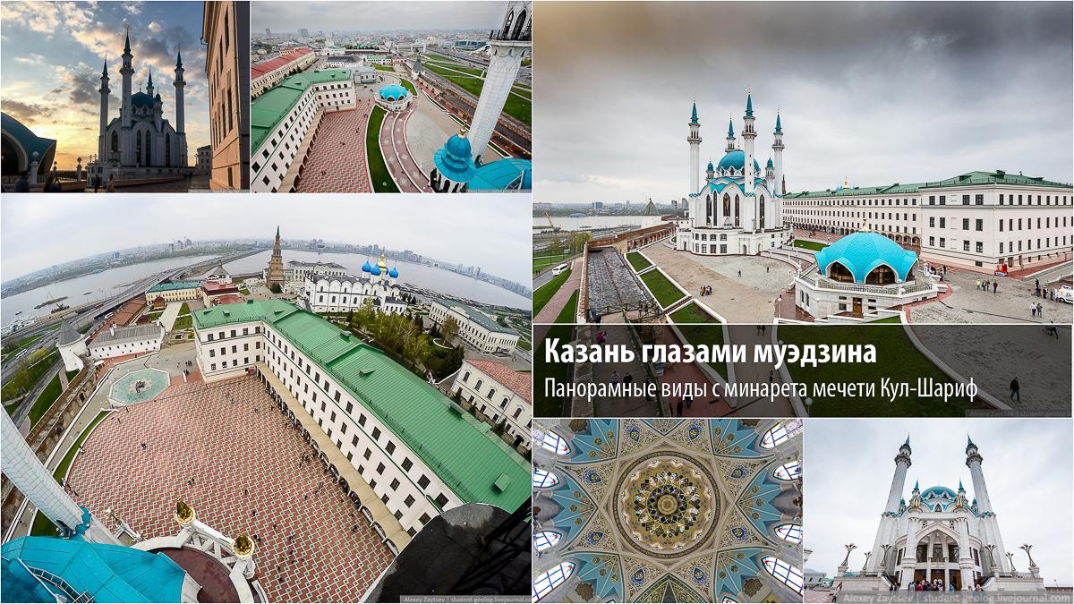 Казань мечеть кул шариф минарет фото высота