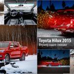 Toyota Hilux 2015: фермер надел смокинг