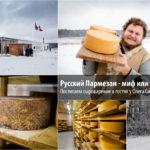 Русский Пармезан – миф или реальность?