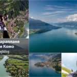 Полеты на параплане над озером Комо