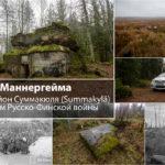 Линия Маннергейма: Укрепрайон Суммакюля