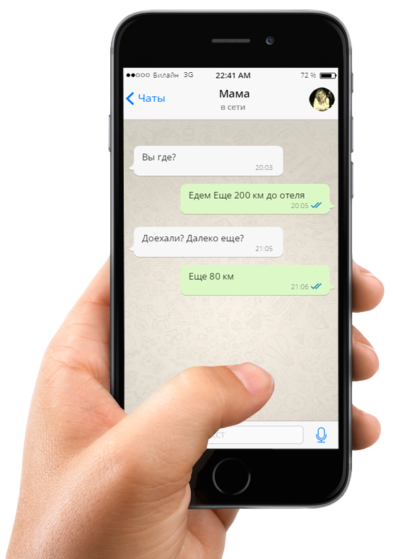 мама волнуется смс вацап whatsapp пишет где я