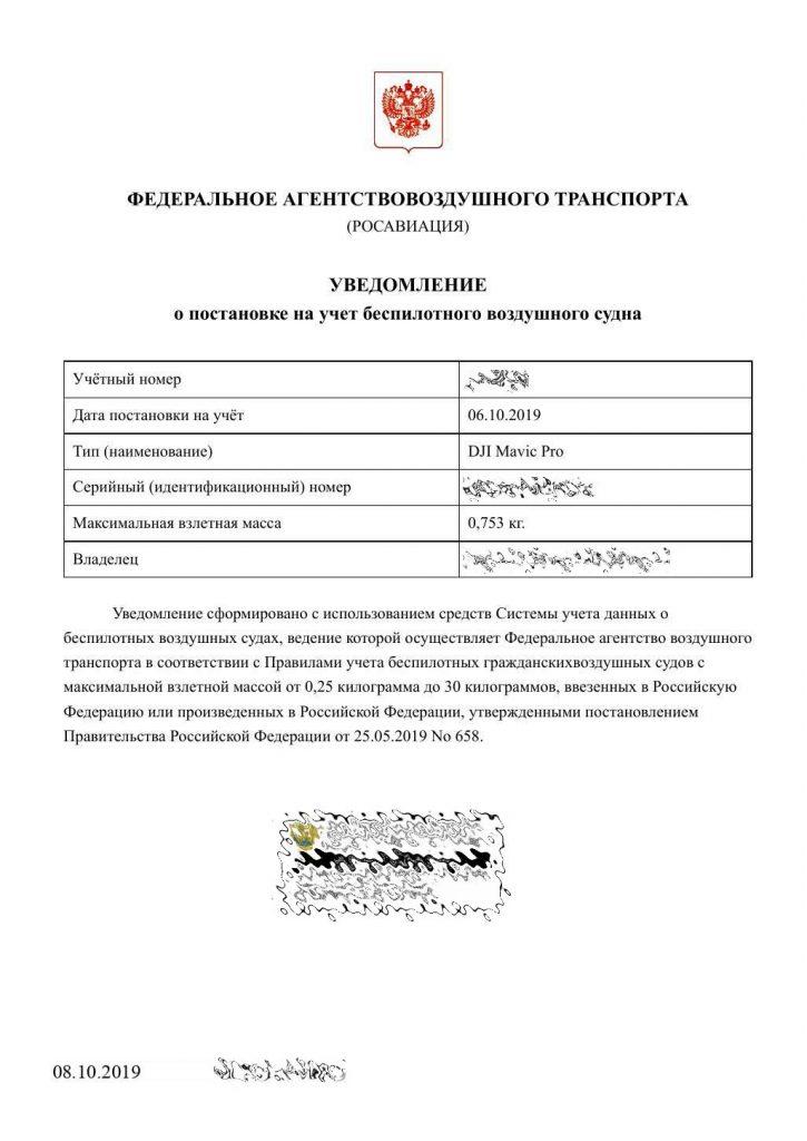 Уведомление о постановке на учет беспилотного воздушного суда от Росавиации