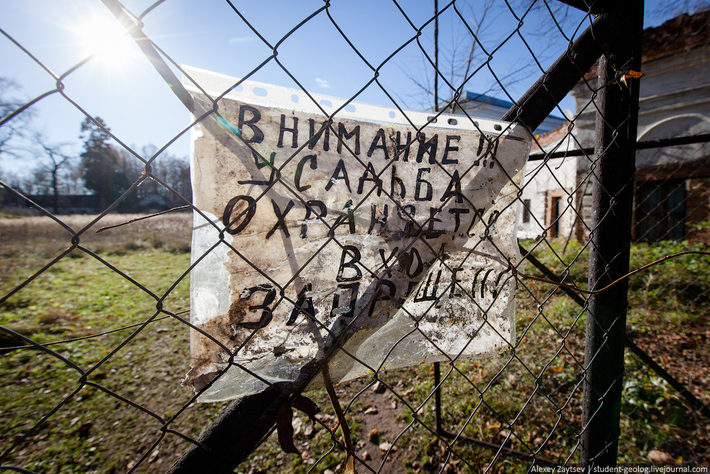 Усадьба Гончаровых в Яропольце фото путешествие московская область санаторий маи