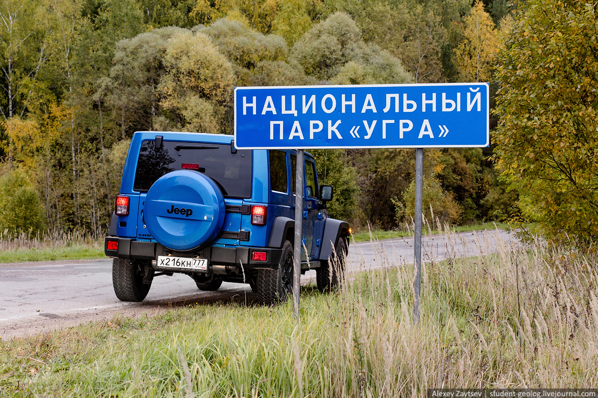 Национальный парк Угра путешествие фото калужская область jeep wrangler
